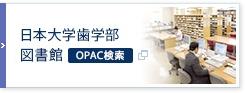 日本大学歯学部図書館