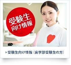 歯学部受験生向け情報